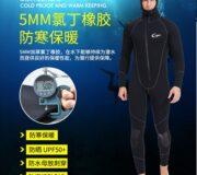 Quần áo lặn biển 5MM YON SUB